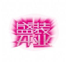 盛装开业海报艺术字png宣传字体