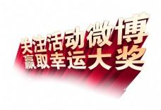 关注活动微博赢取幸运大奖宣传促销艺术字