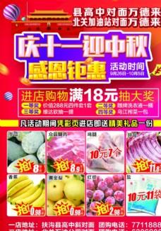 超市国庆彩页