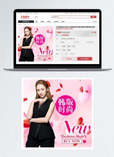 韩版时尚女装淘宝主图