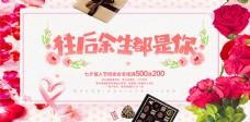 七夕节首页轮播大图电商海报