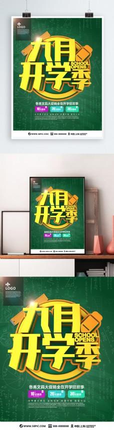 九月开学季C4D海报