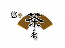 悠悠茶香艺术字中国风茶叶