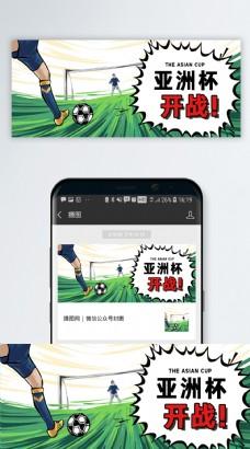 亚洲杯开战公众号封面配图