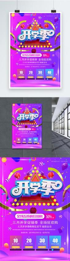 炫彩开学季促销活动海报