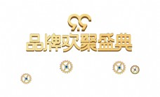 品牌欢聚盛典艺术字宣传促销