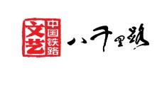 中国铁路文艺八千里路艺术字