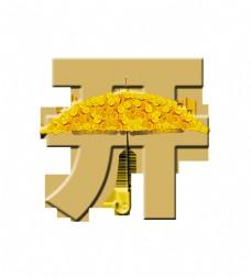 开业金币的伞艺术字宣传促销