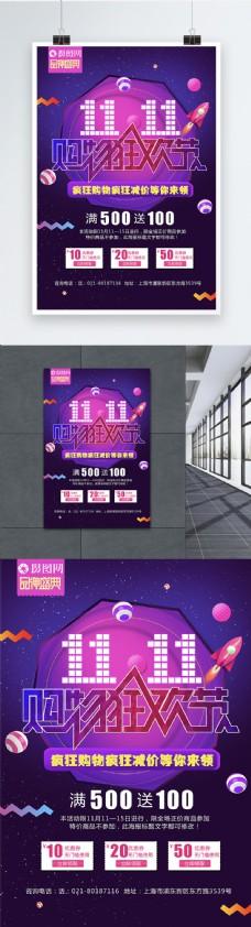 双11购物狂欢节炫彩海报