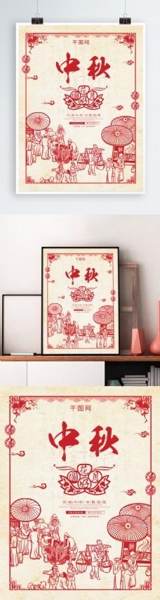中国风剪纸传统艺术中秋海报