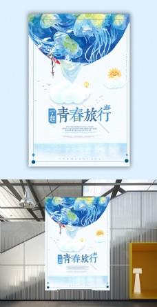 简约毕业季毕业旅行促销青春海报