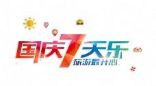 国庆节七天乐艺术字宣传促销