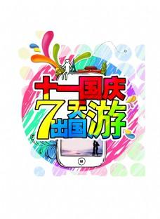 十一国庆节七天出国游艺术字设计炫彩字体