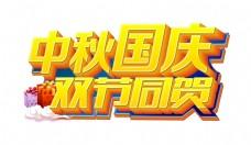 中秋国庆双节宣传促销艺术字立体字