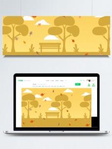 秋分秋天公园背景矢量插画设计