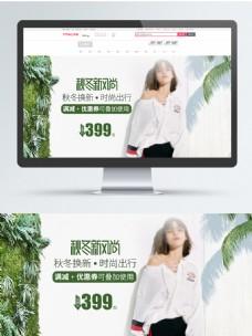 秋冬新风尚女装海报banner图