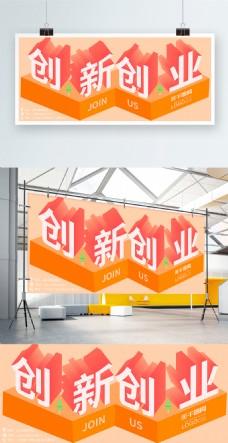 创新创业海报25D时尚扁平化