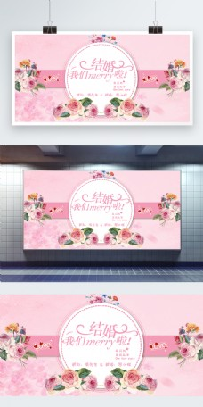 粉色花卉婚庆展板