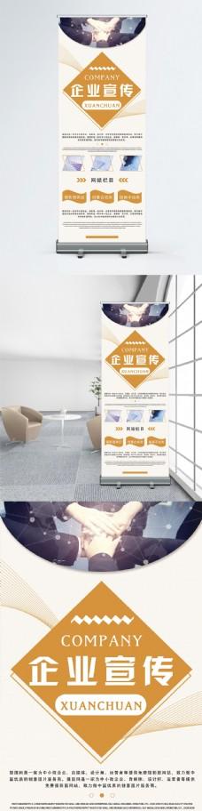 企业宣传x展架