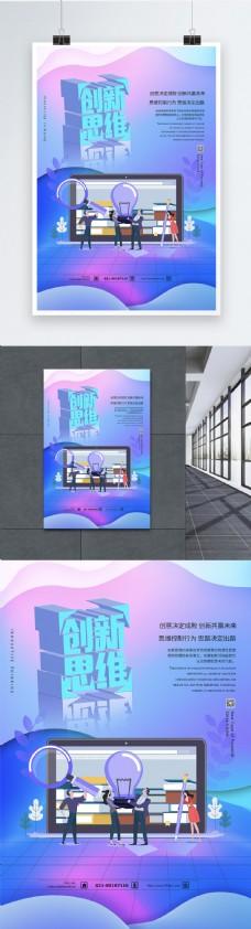 企业文化创新思维海报
