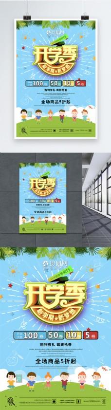 简约清新开学季海报