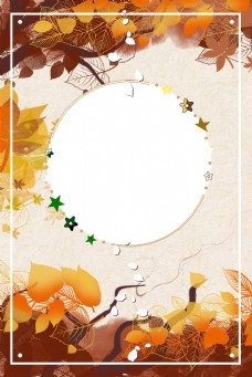 扁平清新秋季上新红叶花瓣星星淘宝背景广告