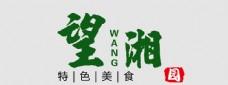 特色餐厅招牌logo