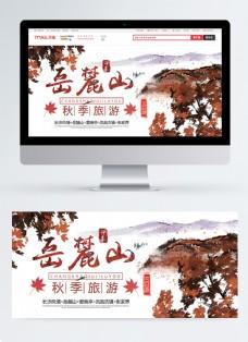 岳麓山秋季赏枫游旅游宣传banner