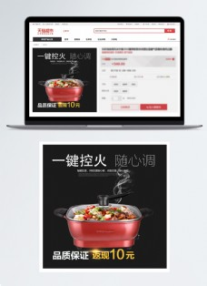 烹饪菜锅电器淘宝主图