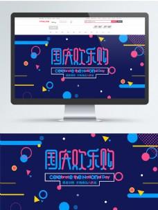 孟菲斯风电商天猫国庆欢乐购banner