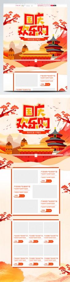 红色清新喜庆十一国庆欢乐购淘宝首页
