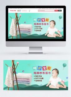 婴儿洗浴澡巾促销淘宝banner