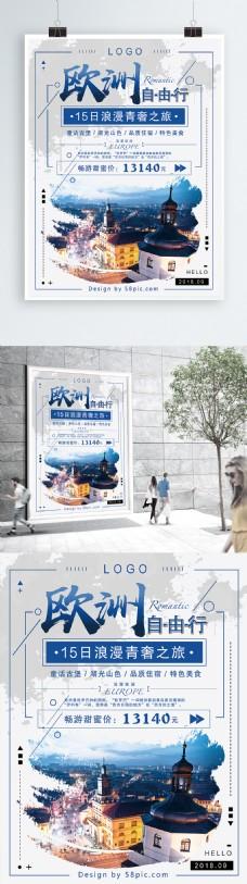 欧洲自由行简约风旅游海报