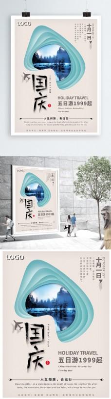 简约剪纸风景节假日国庆旅游海报