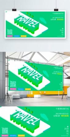 旅行旅游海报25d创意扁平化