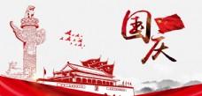 白描红色天安门国庆背景
