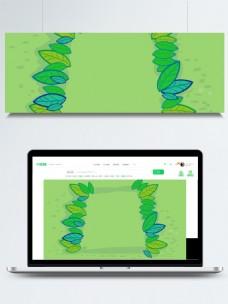 清新手绘绿色植物广告背景