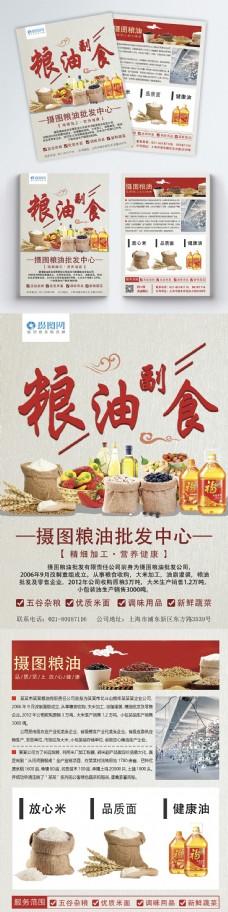 新品粮油活动促销宣传单页设计