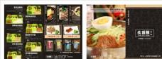 韩国料理菜单