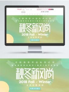 天猫淘宝秋冬新风尚活动海报banner