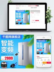 数码电器冰箱主图