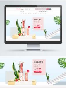淘宝天猫简约大气中国风榨汁机电器海报背景