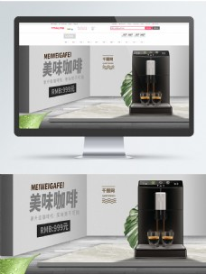 电商淘宝简约内饰灰色咖啡机合成海报模板