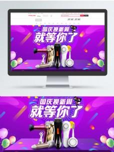 2018年紫色国庆换新周电器促销海报