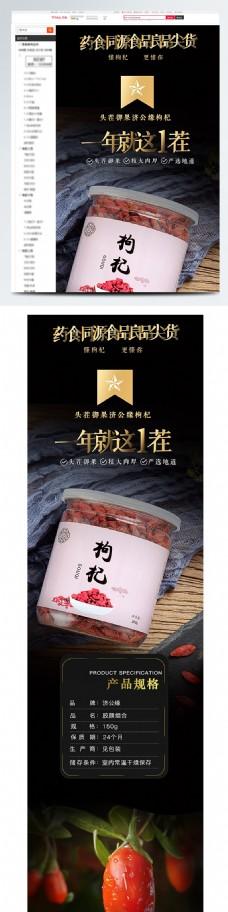 916超级健康节食品茶饮花茶枸杞详情页