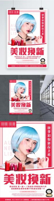 美妆换新促销海报