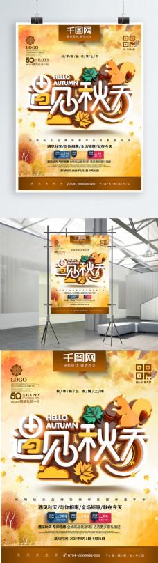 C4D创意立体遇见秋天秋季新品促销海报