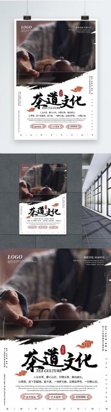 中国风茶道文化宣传海报