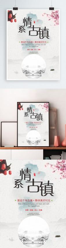 情系古镇简约小清新旅行社旅游海报CDR