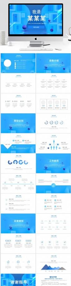 蓝色活泼创意人物自我介绍竞聘PPT模板